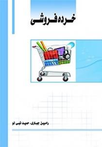 خرده فروشی نویسنده رامین جباری، حمید نبی لو